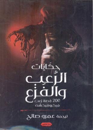 تحميل وقراءة المجموعة القصصية حكايات الرعب والفزع تأليف عمرو صالح pdf مجانا