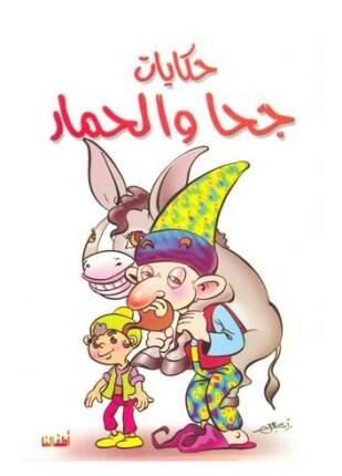 تحميل وقراءة كتاب حكايات جحا و الحمار تأليف منصور على عرابى pdf مجانا