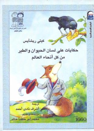 تحميل وقراءة المجموعة القصصية حكايات على لسان الحيوان والطير من كل أنحاء العالم تأليف كيتي ريشأيس pdf مجانا