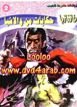 تحميل وقراءة رواية حكايات من والاشيا تأليف د أحمد خالد توفيق pdf مجانا