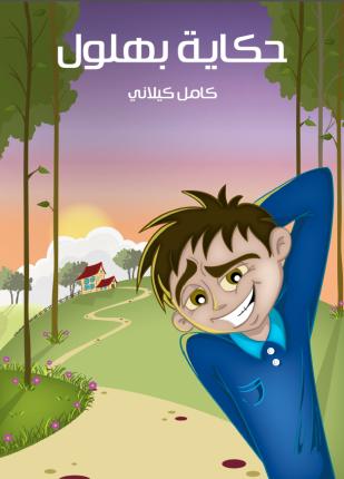 تحميل وقراءة كتاب حكاية بهلول تأليف كامل كيلانى pdf مجانا