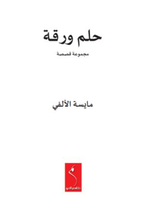 تحميل وقراءة المجموعة القصصية حلم ورقة تأليف مايسة الألفي pdf مجانا
