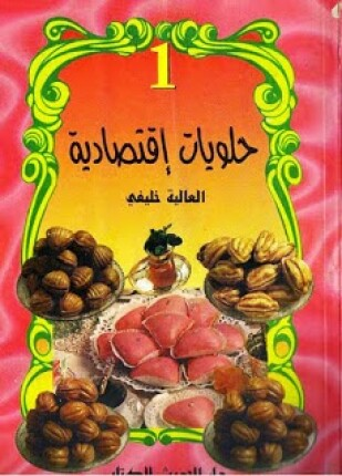 تحميل وقراءة كتاب حلويات إقتصادية تأليف إيمان pdf مجانا