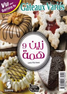 تحميل وقراءة كتاب حلويات تقليدية بالعربية والفرنسية تأليف غير معروف pdf مجانا