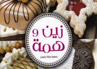 صورة حلويات تقليدية بالعربية والفرنسية