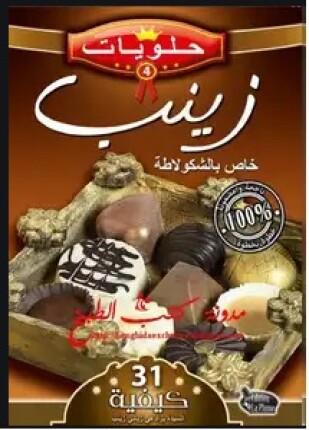 تحميل وقراءة كتاب حلويات زينب خاص بالشكولاتة تأليف حلويات زينب pdf مجانا