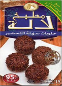 تحميل وقراءة كتاب حلويات سهلة التحضير تأليف مطبخ لالة pdf مجانا