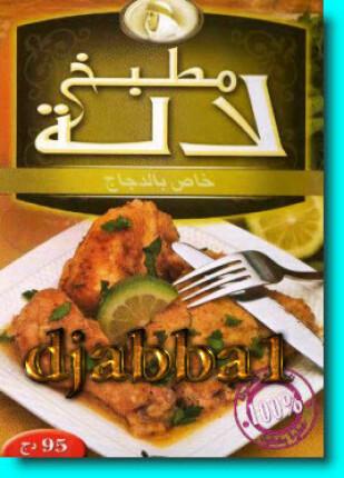 تحميل وقراءة كتاب حلويات شرقية تأليف مطبخ لالة pdf مجانا