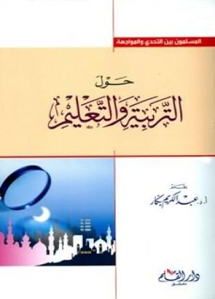 تحميل وقراءة كتاب حول التربية والتعليم تأليف عبد الكريم بكار pdf مجانا