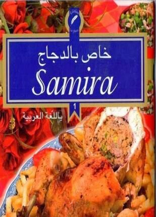 تحميل وقراءة كتاب خاص بالدجاج تأليف شهرزاد pdf مجانا