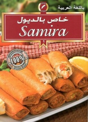 تحميل وقراءة كتاب خاص بالديول تأليف سميرة الجزائرية pdf مجانا