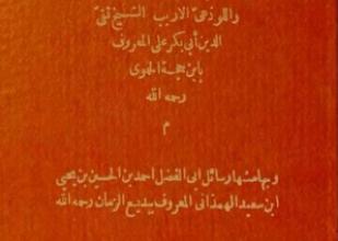 صورة خزانة الأدب وغاية الإرب وبهامشه رسائل بديع الزمان الهمذاني