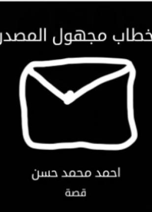 تحميل وقراءة قصة خطاب مجهول المصدر تأليف أحمد محمد حسن pdf مجانا