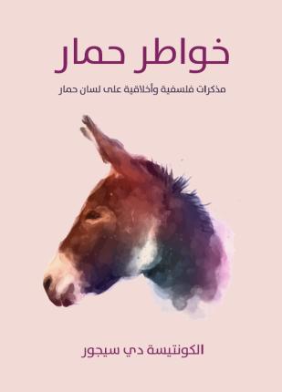 تحميل وقراءة كتاب خواطر حمار تأليف الكونتيسة دو سيغور pdf مجانا