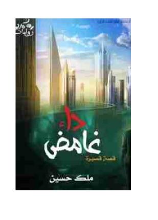 تحميل وقراءة قصة داء غامض تأليف ملك حسين pdf مجانا