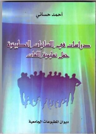 تحميل وقراءة كتاب دراسات في اللسانيات التطبيقية حقل تعليمية اللغات تأليف أحمد حسانى pdf مجانا