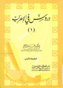 تحميل وقراءة كتاب دروس في الإعراب تأليف الدكتور عبده الراجحي pdf مجانا