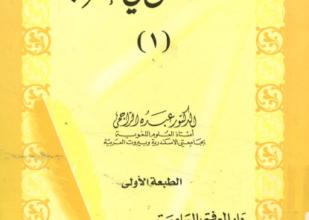 صورة دروس في الإعراب