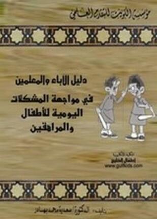 تحميل وقراءة كتاب دليل الآباء والمعلمين تأليف د سعدية محمد بهادر pdf مجانا