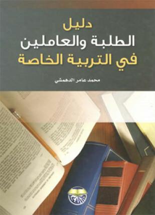 تحميل وقراءة كتاب دليل الطلبة والعاملين في التربية الخاصة تأليف محمد عامر الدهمشي pdf مجانا