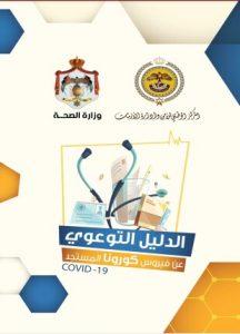 تحميل وقراءة كتاب دليل توعوي عن فيروس كورونا المستجد تأليف المركز الوطني للأمن وإدارة الأزمات ووزارة الصحة الأردنية pdf مجانا