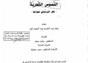 صورة دور السيميائية اللغوية في تأويل االنصوص الشعرية