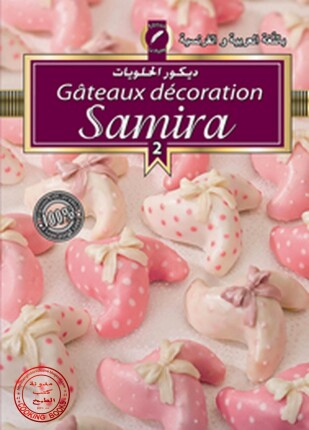 تحميل وقراءة كتاب ديكور الحلويات تأليف سميرة الجزائرية pdf مجانا