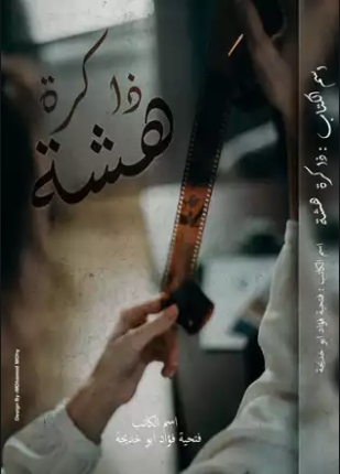 تحميل وقراءة المجموعة القصصية ذاكرة هشة تأليف فتحية فؤاد أبو خديجة pdf مجانا