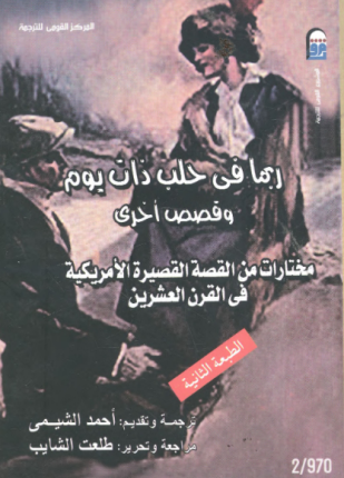 تحميل وقراءة المجموعة القصصية ربما في حلب ذات يوم وقصص أخرى تأليف مجموعة أدباء pdf مجانا