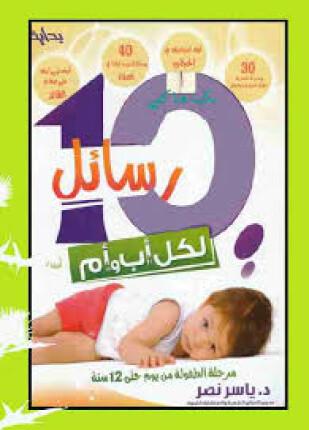 تحميل وقراءة كتاب رسائل لكل أب وأم مرحلة الطفولة من يوم حتى سنة تأليف د ياسر نصر pdf مجانا