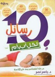 تحميل وقراءة كتاب رسائل لكل أب وأم تأليف د ياسر نصر pdf مجانا