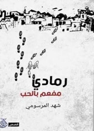 تحميل وقراءة المجموعة القصصية رمادي مفعم بالحب تأليف شهد المرسومي pdf مجانا