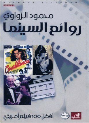 تحميل وقراءة كتاب روائع السينما أفضل فيلم أمريكى تأليف محمود الزواوى pdf مجانا