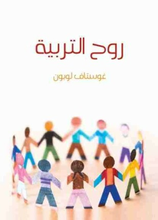 تحميل وقراءة كتاب روح التربية تأليف غوستاف لوبون pdf مجانا