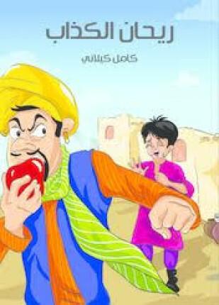 تحميل وقراءة قصة ريحان الكذاب تأليف كامل كيلانى pdf مجانا