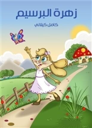 تحميل وقراءة قصة زهرة البرسيم تأليف كامل كيلانى pdf مجانا