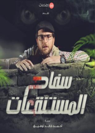 تحميل وقراءة قصة سفاح المستنقعات تأليف د أحمد خالد توفيق pdf مجانا