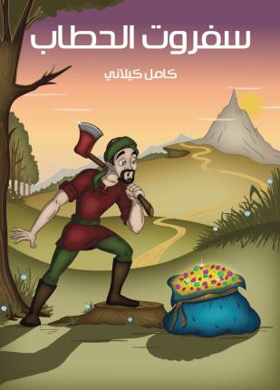 تحميل وقراءة قصة سفروت الحطاب تأليف كامل كيلانى pdf مجانا