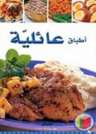 تحميل وقراءة كتاب سلسلة أطباق عالمية أطباق عائلية تأليف سلسلة اطباق عالمية pdf مجانا