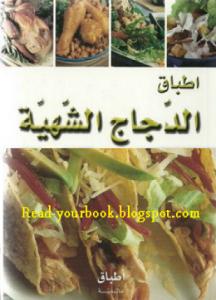 تحميل وقراءة كتاب سلسلة أطباق عالمية اطباق الدجاج الشهية تأليف سلسلة اطباق عالمية pdf مجانا