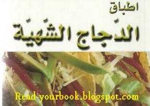 صورة سلسلة أطباق عالمية اطباق الدجاج الشهية