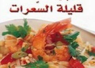 صورة سلسلة أطباق عالمية الأطباق قليلة السعرات