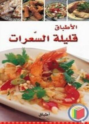 تحميل وقراءة كتاب سلسلة أطباق عالمية الأطباق قليلة السعرات تأليف سلسلة اطباق عالمية pdf مجانا