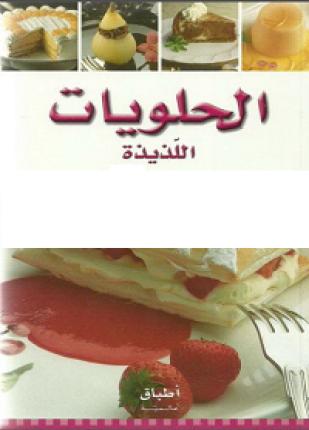 تحميل وقراءة كتاب سلسلة أطباق عالمية الحلويات اللذيذة تأليف سلسلة اطباق عالمية pdf مجانا