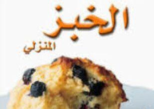 صورة سلسلة أطباق عالمية الخبز المنزلي