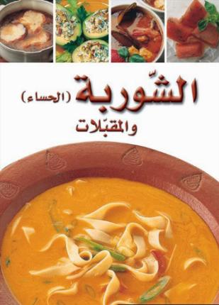 تحميل وقراءة كتاب سلسلة أطباق عالمية الشوربة والمقبلات تأليف سلسلة اطباق عالمية pdf مجانا