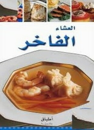 تحميل وقراءة كتاب سلسلة أطباق عالمية العشاء الفاخر تأليف سلسلة اطباق عالمية pdf مجانا