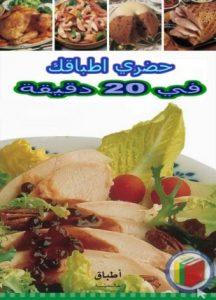 تحميل وقراءة كتاب سلسلة أطباق عالمية حضري أطباقك فى دقيقة تأليف سلسلة اطباق عالمية pdf مجانا