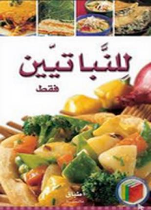 تحميل وقراءة كتاب سلسلة أطباق عالمية للنباتيين فقط تأليف سلسلة اطباق عالمية pdf مجانا