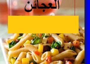صورة سلسلة الطبخ التونسي المعجنات